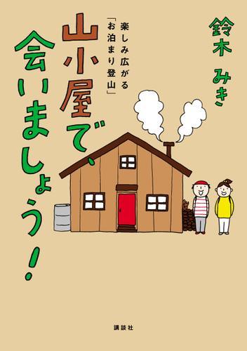 山小屋で、会いましょう! 楽しみ広がる「お泊まり登山」 / 鈴木みき