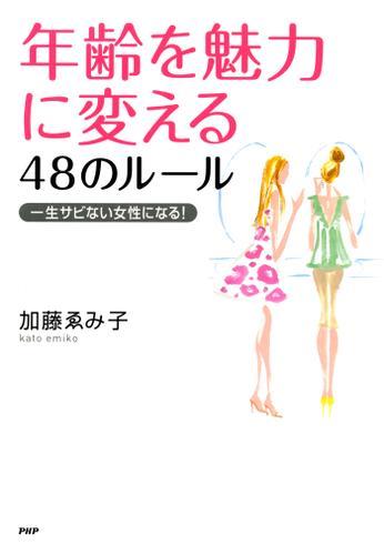年齢を魅力に変える48のルール / 加藤ゑみ子