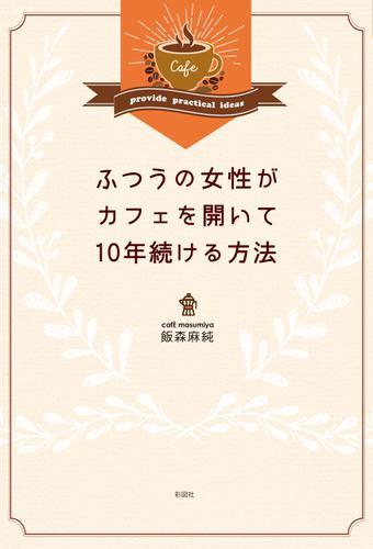 ふつうの女性がカフェを開いて10年続ける方法 / 飯森麻純