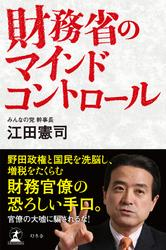 財務省のマインドコントロール / 江田憲司