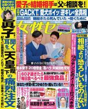 週刊女性セブン (2021年3/11号) / 小学館