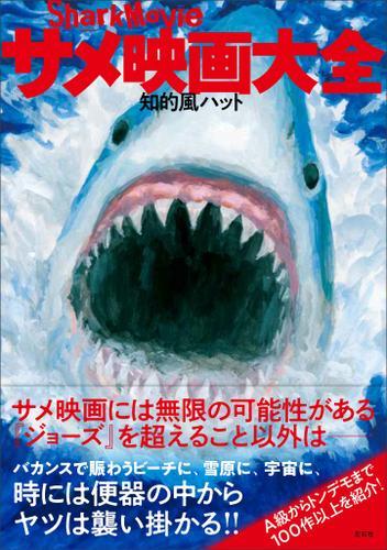 サメ映画大全 / 知的風ハット