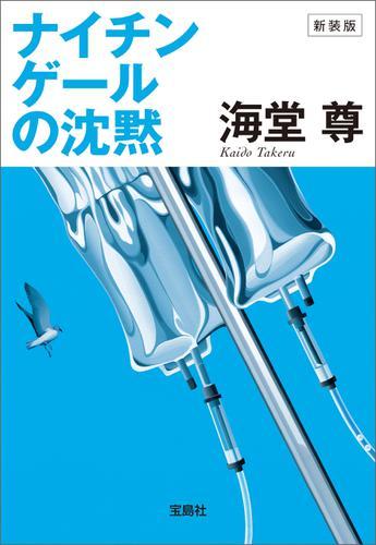 新装版 ナイチンゲールの沈黙【電子特典付き】 / 海堂尊