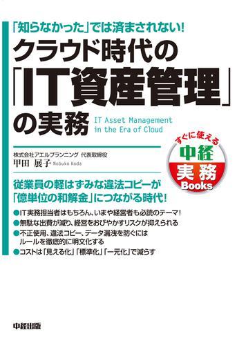 クラウド時代の「IT資産管理」の実務 / 甲田展子