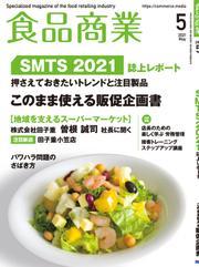 食品商業 2021年5月号 / 食品商業編集部