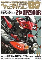 Mr.Bike BG(ミスター・バイク バイヤーズガイド) (2021年11月号) / モーターマガジン社