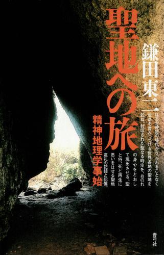 聖地への旅 精神地理学事始 / 鎌田東二