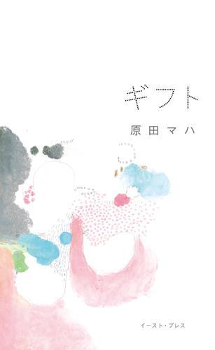 ギフト / 原田マハ
