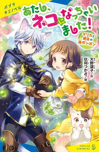 マリカと魔法の猫ボンボン あたし、ネコになっちゃいました! / 天野頌子