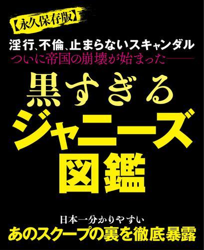 黒すぎるジャニーズ図鑑 / ナックルズ編集部