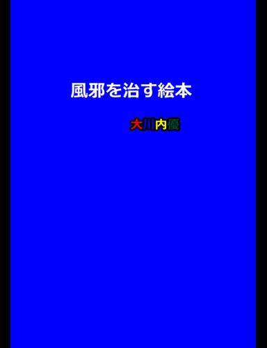 風邪を治す絵本 / 大川内優