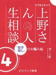 er-ラブホスタッフ上野さんの人生相談 スペシャルセレクション4 ~「自分探し」のお悩み編~