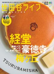 世田谷ライフmagazine (No.62)