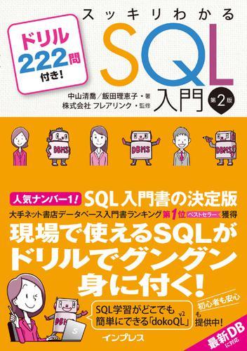 スッキリわかるSQL入門 第2版 ドリル222問付き! / 中山清喬