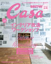 Casa BRUTUS (カーサ ブルータス)2017年 10月号 [インテリア改造ワークショップ/台湾]