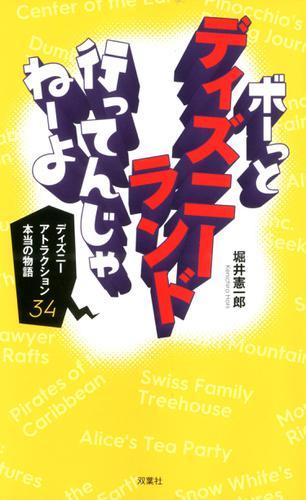 ボーっとディズニーランド行ってんじゃねーよ ~ディズニーアトラクション34 本当の物語~ / 堀井憲一郎