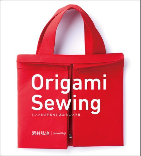 Origami Sewing ミシンをつかわないあたらしい洋裁 / 浜井弘治