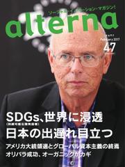 オルタナ (No.47)