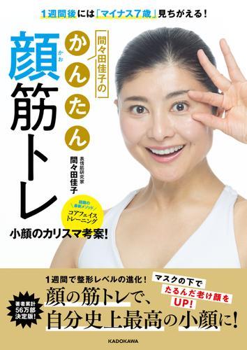 1週間後には「マイナス7歳」見ちがえる! 間々田佳子のかんたん顔筋トレ / 間々田佳子