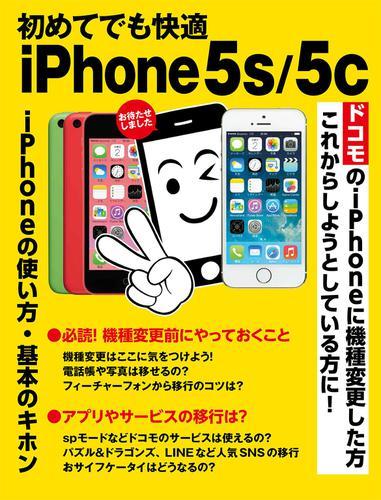 初めてでも快適 iPhone 5s/5c / モバイルアスキー編集部