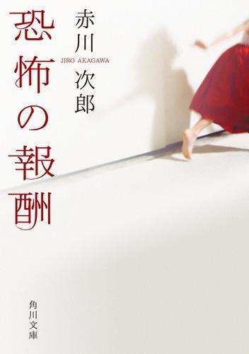 恐怖の報酬 / 赤川次郎