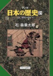 マンガ日本の歴史(中世篇) - 土民、幕府をゆるがす