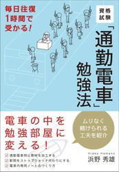 資格試験「通勤電車」勉強法
