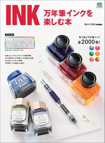 INK 万年筆インクを楽しむ本 / 趣味の文具箱編集部