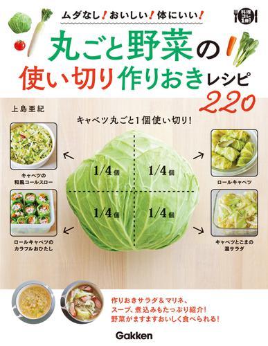 丸ごと野菜の使い切り 作りおきレシピ220 / 上島亜紀