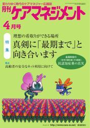 月刊ケアマネジメント (2021年4月号) / 環境新聞社