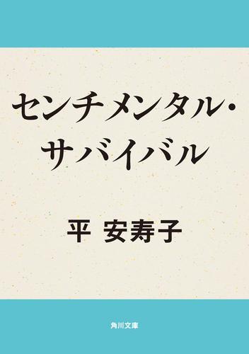 センチメンタル・サバイバル / 平安寿子