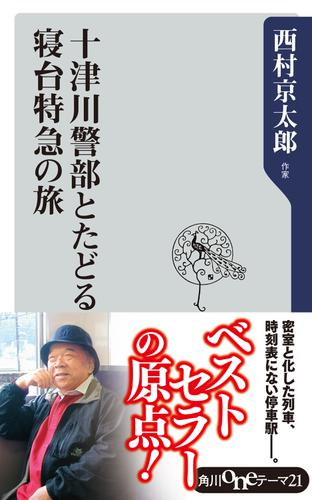 十津川警部とたどる寝台特急の旅 / 西村京太郎