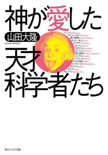 神が愛した天才科学者たち / 山田大隆