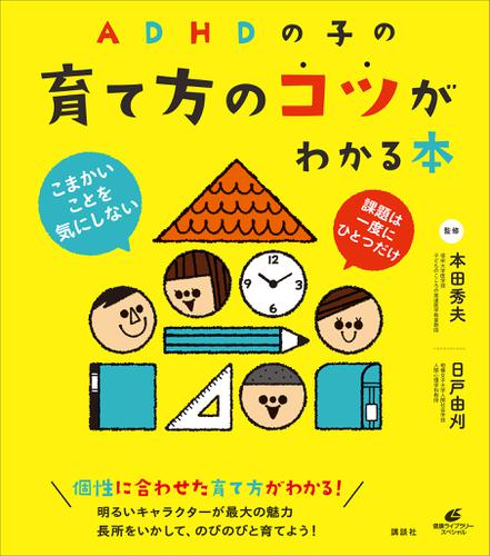 ADHDの子の育て方のコツがわかる本 / 本田秀夫