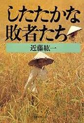 したたかな敗者たち / 近藤紘一