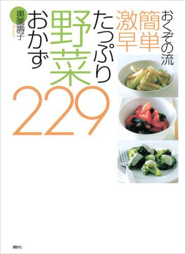 おくぞの流 簡単 激早 たっぷり野菜おかず229 / 奥薗壽子