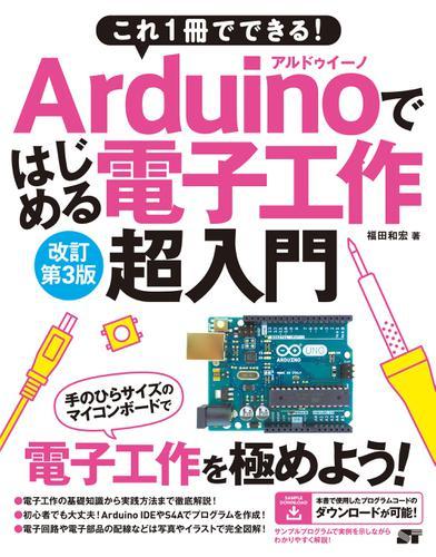 これ1冊でできる!Arduinoではじめる電子工作 超入門 改訂第3版 / 福田和宏