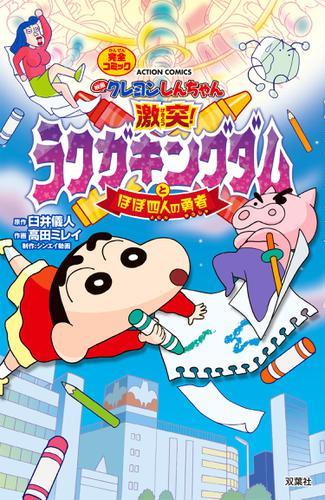 映画クレヨンしんちゃん 激突! ラクガキングダムとほぼ四人の勇者 / 高田ミレイ