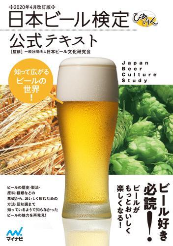 日本ビール検定公式テキスト 2020年4月改訂版 / 一般社団法人日本ビール文化研究会