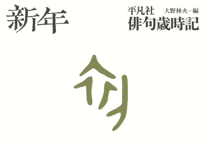 平凡社俳句歳時記 新年 / 飯田蛇笏