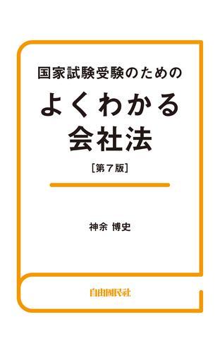 国家試験受験のためのよくわかる会社法 第7版 / 神余博史