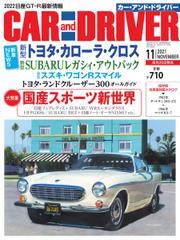 CAR and DRIVER(カーアンドドライバー) (2021年11月号) 【読み放題限定】 / 毎日新聞出版