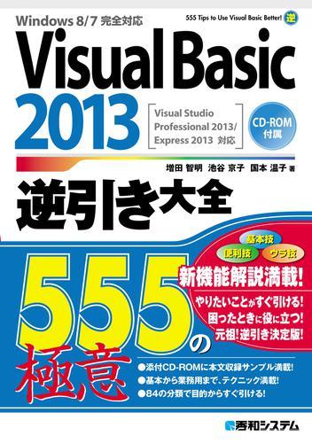 Visual Basic 2013逆引き大全 555の極意 / 増田智明