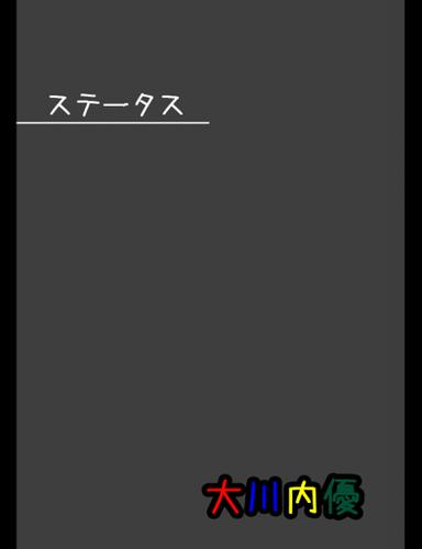 ステータス / 大川内優
