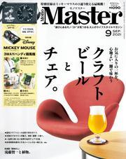MonoMaster 2021年9月号 / MonoMaster編集部