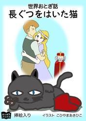長ぐつをはいた猫 / こひやまあきひこ