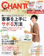 CHANTO(チャント)