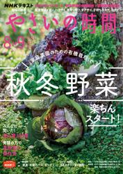 NHK 趣味の園芸 やさいの時間 (2021年8月・9月号) / NHK出版