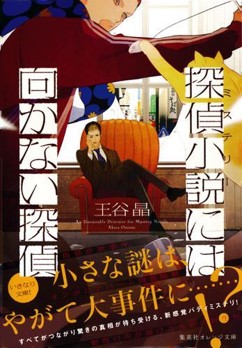 探偵小説には向かない探偵 / 王谷晶