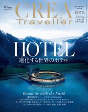 CREA Traveller 2021 Winter NO.64 / CREA Traveller編集部